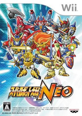 Super Robot Wars NEO - Image: Super Robot Wars NEO Box Art