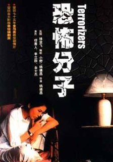 <i>Terrorizers</i> 1986 film directed by Edward Yang