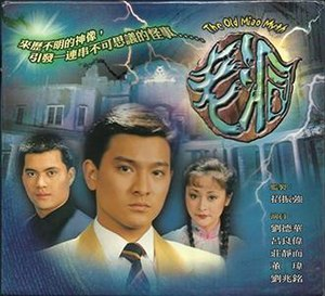 The Old Miao Myth - VCD cover