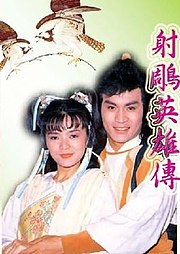 The Legend of the Condor Heroes (1988 TV series) - Wikipedia
