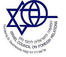 This is the logo of the Israel Council on Foreign Relations.jpg