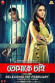 <i>Tomake Chai</i> (film)