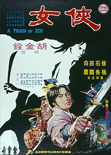 <i>A Touch of Zen</i> 1971 Taiwanese wuxia film directed by King Hu