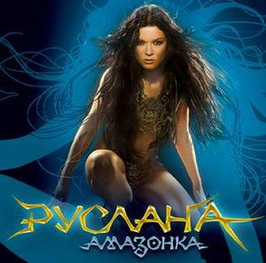 Amazonka - Image: Amazonka CD