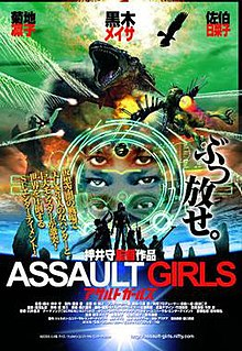 Titlovani filmovi - Assault Girls (2009)