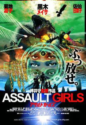 Assault Girls - Image: Assault Girls