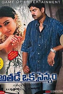 <i>Athade Oka Sainyam</i> 2004 Indian film
