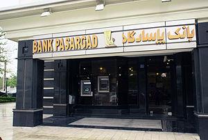 Bank Pasargad - Image: Bankpasargadbranch