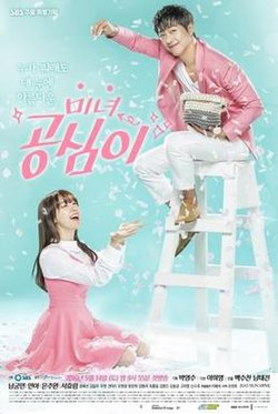 Beautiful Gong Shim - Wikipedia