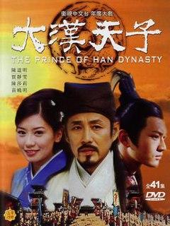 <i>The Prince of Han Dynasty</i>