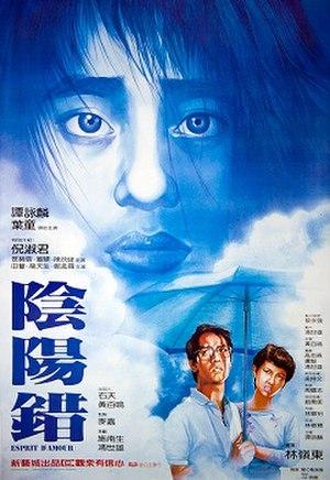 Esprit d'amour - Original Hong Kong film poster