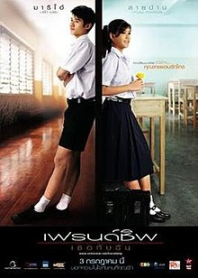 Friendship-thai-movie.jpg