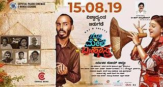 <i>Gubbi Mele Brahmastra</i> 2019 Indian Kannada romantic comedy film
