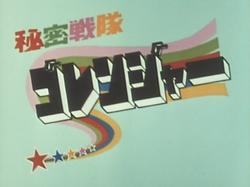 Himitsu Sentai Gorenger Wikipedia