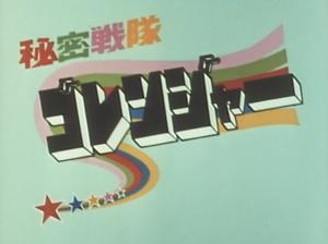 Himitsu Sentai Gorenger - Title screen