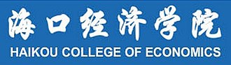 Haikou College of Economics - Image: Haikou College of Economics logo 01