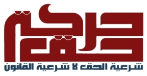 Haq Movement - Haq Movement logo