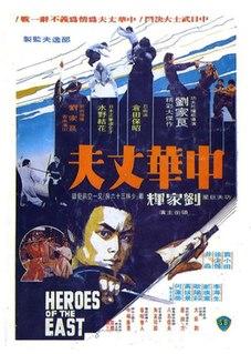 <i>Heroes of the East</i>