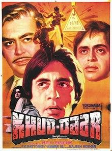 Khud-Daar (1982) SL YT - Amitabh Bachchan, Parveen Babi, Vinod Mehra, Sanjeev Kumar, Prem Chopra, Mehmood, Bindiya Goswami and Tanuja