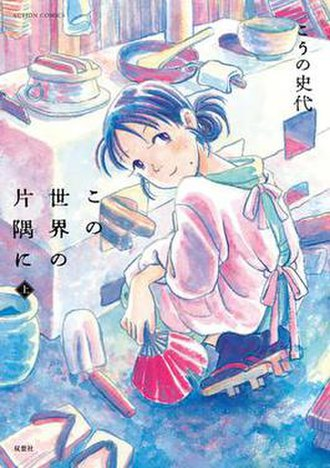 In This Corner of the World - The cover of the first volume of the manga