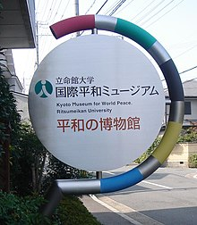 Kyoto Museum for World Peace - Sign.JPG