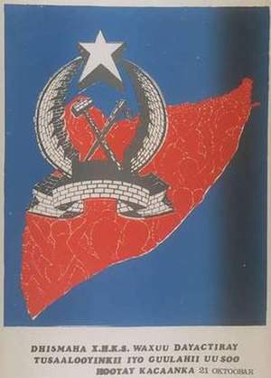 Greater Somalia - A poster showing Ogaden and the rest of the Greater Somalia united in one country