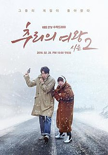<i>Queen of Mystery 2</i> 2018 South Korean TV series