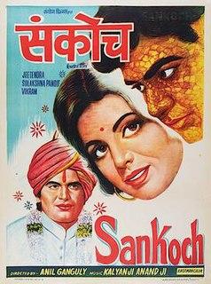 <i>Sankoch</i> 1976 Indian film directed by Anil Ganguly