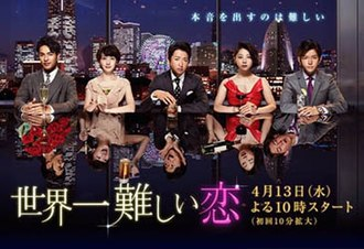 Sekai Ichi Muzukashii Koi - Promotional poster