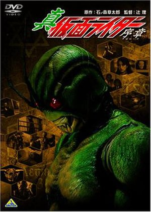 Shin Kamen Rider: Prologue - DVD cover art