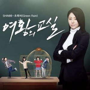The Queen's Classroom (2013 TV series) - Image: Shinee green rain