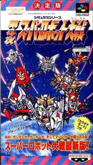 4th Super Robot Wars - Image: Super Robot Wars 4 Front Box Art