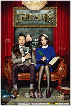 The-King-of-Dramas-Poster1.jpg