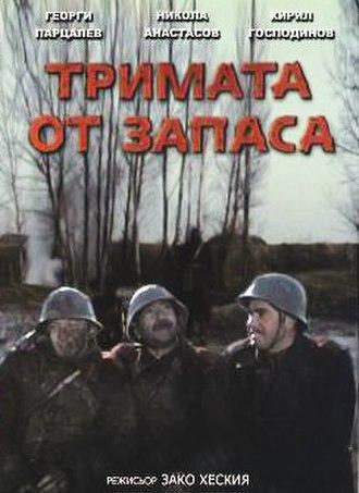 Three Reservists - Image: Three Reservists