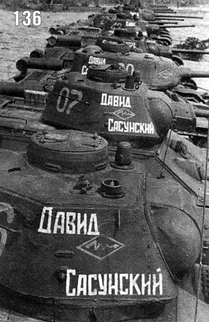Sassuntsi-Davit Tank Regiment - Image: Tk david sasunsky 01