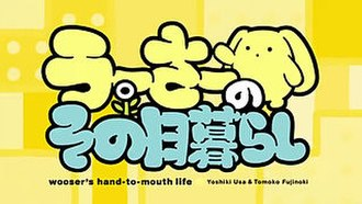 Wooser's Hand-to-Mouth Life - Image: Woosertitle