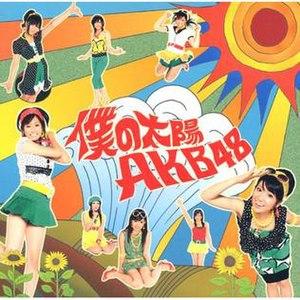 Boku no Taiyō - Image: AKB48Boku No Taiyo