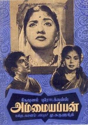 Ammaiyappan (film) - Image: Ammaiyappan poster