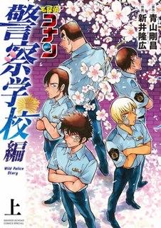<i>Detective Conan: Police Academy Arc</i> Japanese manga series by Gosho Aoyama and Takahiro Arai