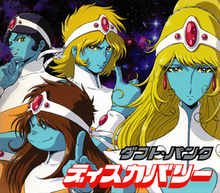 The Japanese cover, featuring characters from Interstella 5555.