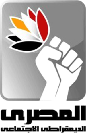 Egyptian Social Democratic Party - Image: ESD Party