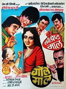 GolMaal (1979) SL DM - Amol Palekar, Utpal Dutt, Bindiya Goswami, Deven Verma, Om Prakash, Manju Singh