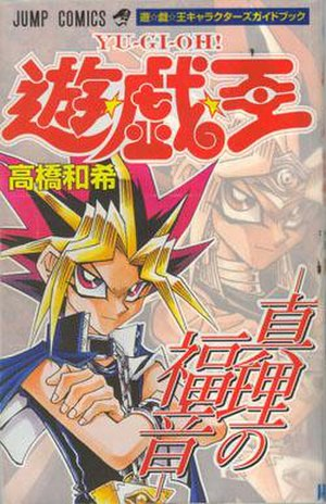 Yu-Gi-Oh! - The Gospel of Truth series guide for the manga.
