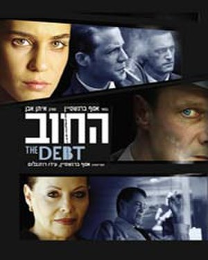 The Debt (2007 film) - Theatrical poster