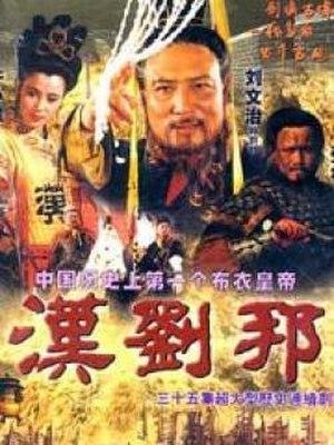 Han Liu Bang - DVD cover art