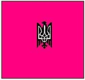 "All-Ukrainian Political Movement ""State Independence of Ukraine"" - Party logo"