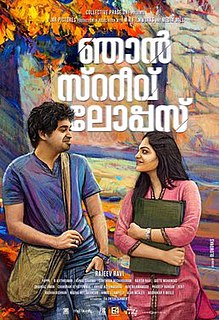 <i>Njan Steve Lopez</i> 2014 Indian film
