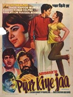 <i>Pyar Kiye Jaa</i> 1966 film by C. V. Sridhar