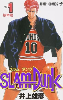 Slam Dunk (Jump Comics).jpg