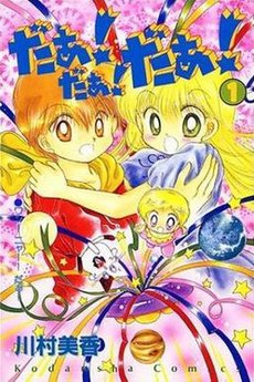 Cover of the first volume of the manga, published by kodansha